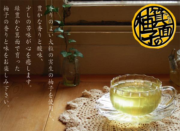 みのおのゆず茶