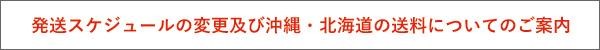 発送スケジュールの変更及び沖縄・北海道の送料についてのご案内